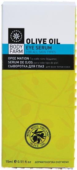 olive line eye serum
