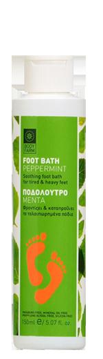 foot_bath_BIG