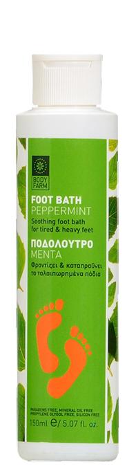 foot_bath_SMALL