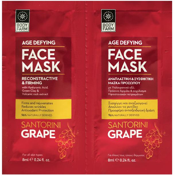 face-mask-santorini610x610